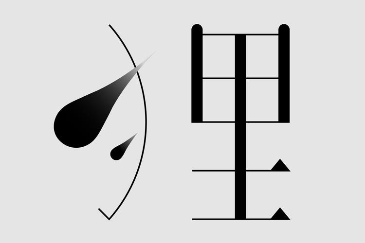 Tanuki - 狸, tanuki, たぬき, タヌキ, typography - julmeme | ello