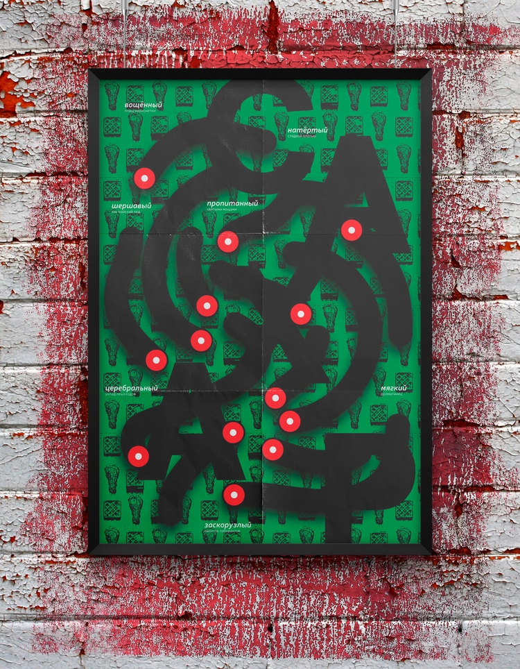 caxap - poster, design, motivation - beliy | ello