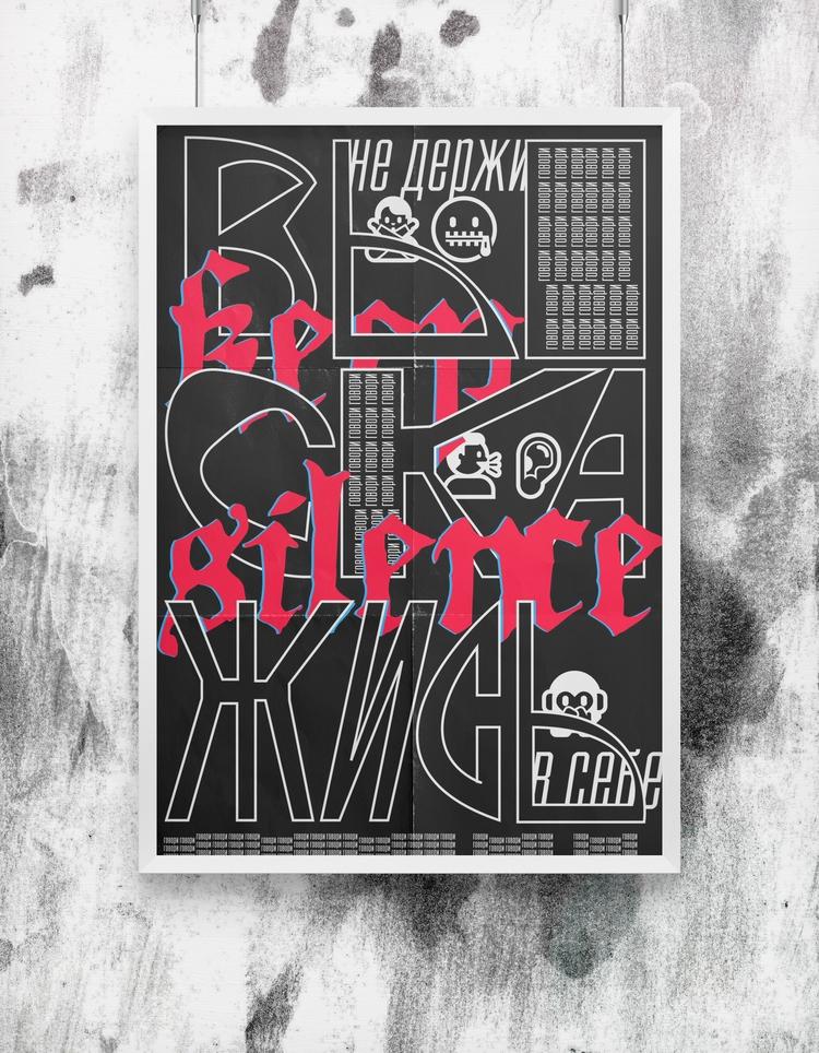 silence - poster, design, motivation - beliy | ello