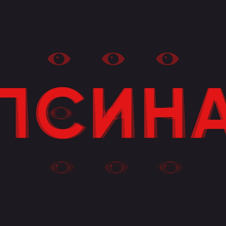 psina.tilda.ws - nikita_ershov | ello