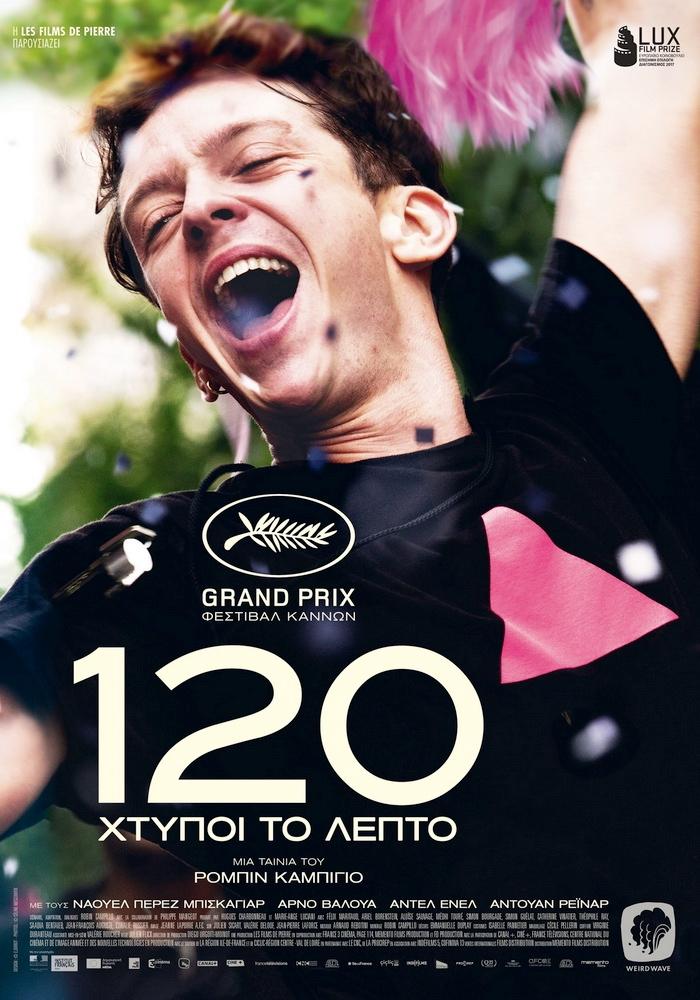 Κριτική: 120 Χτύποι το Λεπτό -  - alexandroskyriazis | ello