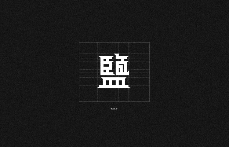 Salt Island_鹽島 white - visual, design - chenwu | ello