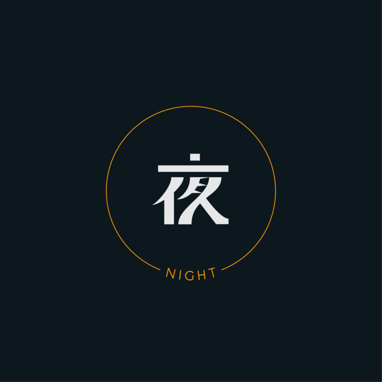 夜 - ナイト(Night - Logo, Design, Kanji - falcema | ello
