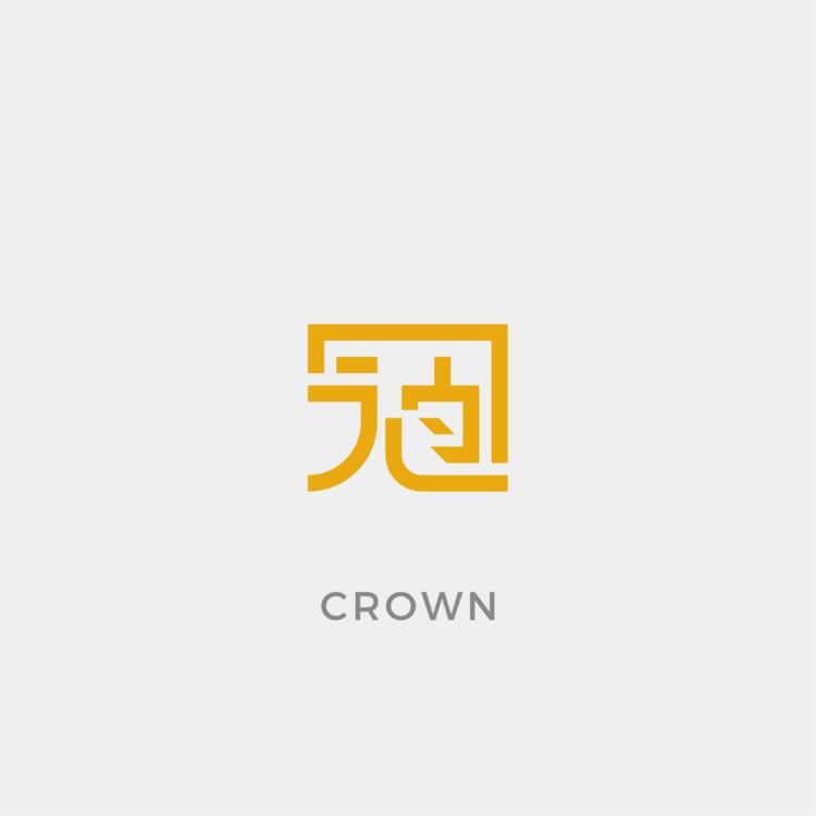 冠 - Crown - Logo, Design, Flat, Kanji - falcema | ello