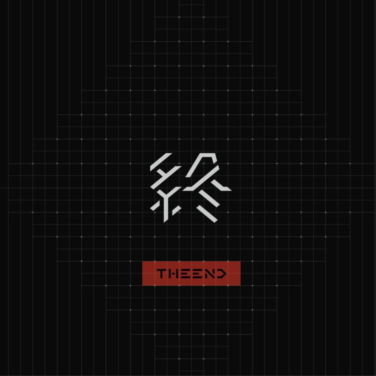 終  - Logo, Design, Kanji, Flat, minimal - falcema | ello
