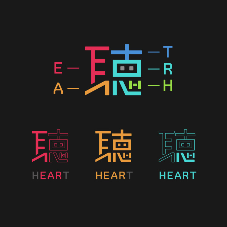 聴 - EAR HEAR HEART - falcema | ello