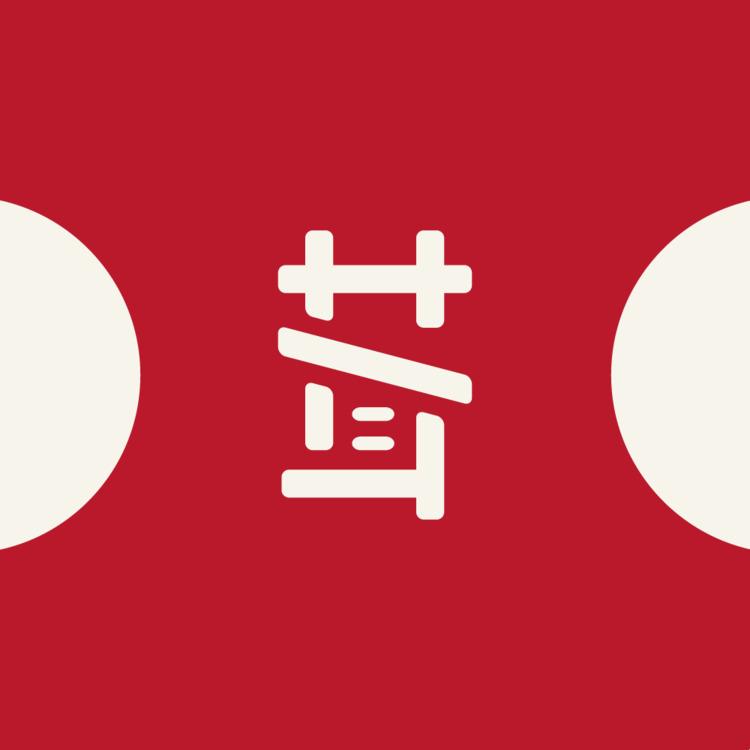 茸 - Mushroom - Logo, Design, Kanji - falcema | ello
