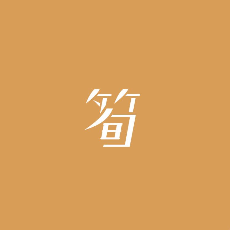 筍 - Bamboo shoot - Logo, Design - falcema | ello
