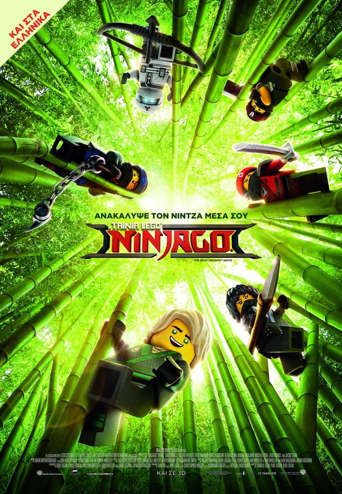 Κριτική: Η Ταινία Lego Ninjago  - alexandroskyriazis   ello