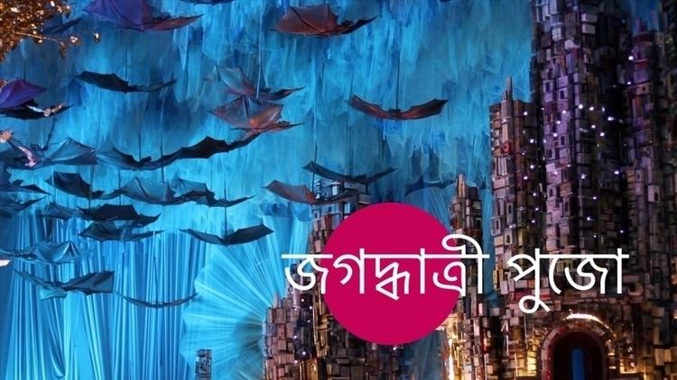 Chandannagar Jagadhatri Puja 20 - isukantapal | ello