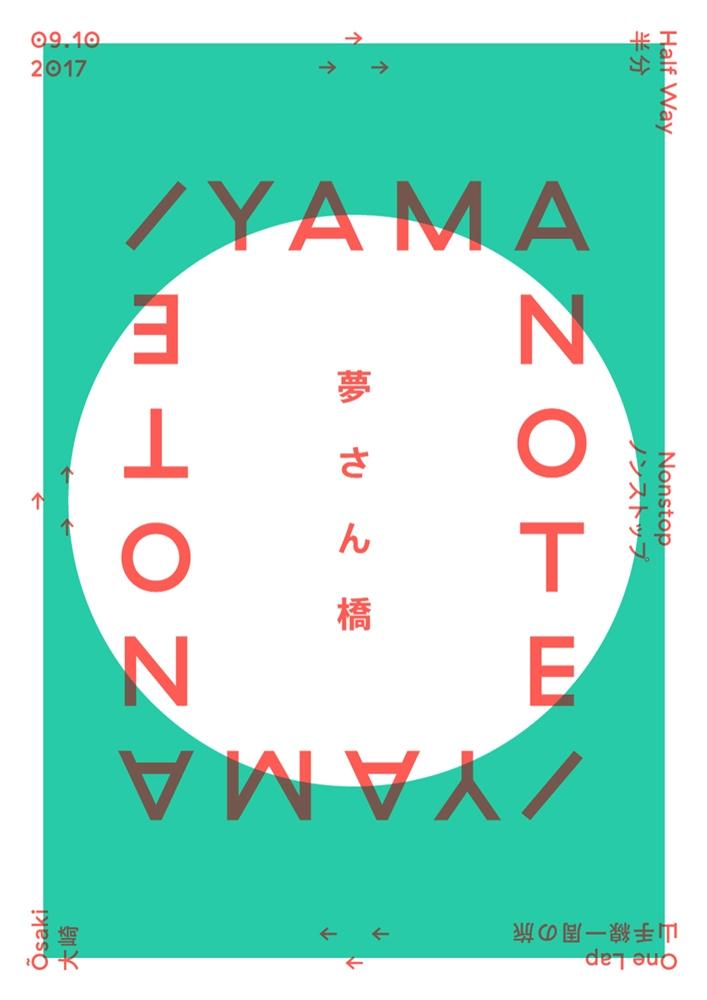 YamanoteYamanote / Collaboratio - julmeme | ello
