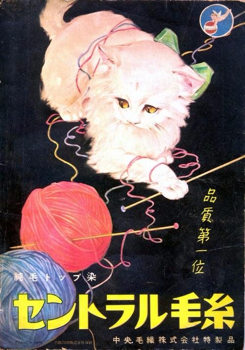 Caturday, Knitting - robogiggles   ello