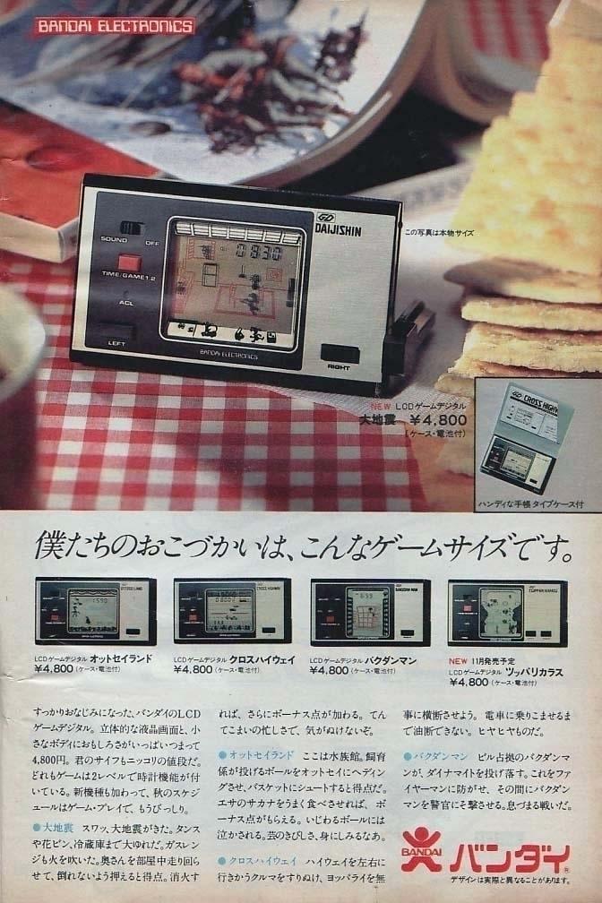 LCD Game Ad (BANDAI - RetroGame - shingos | ello