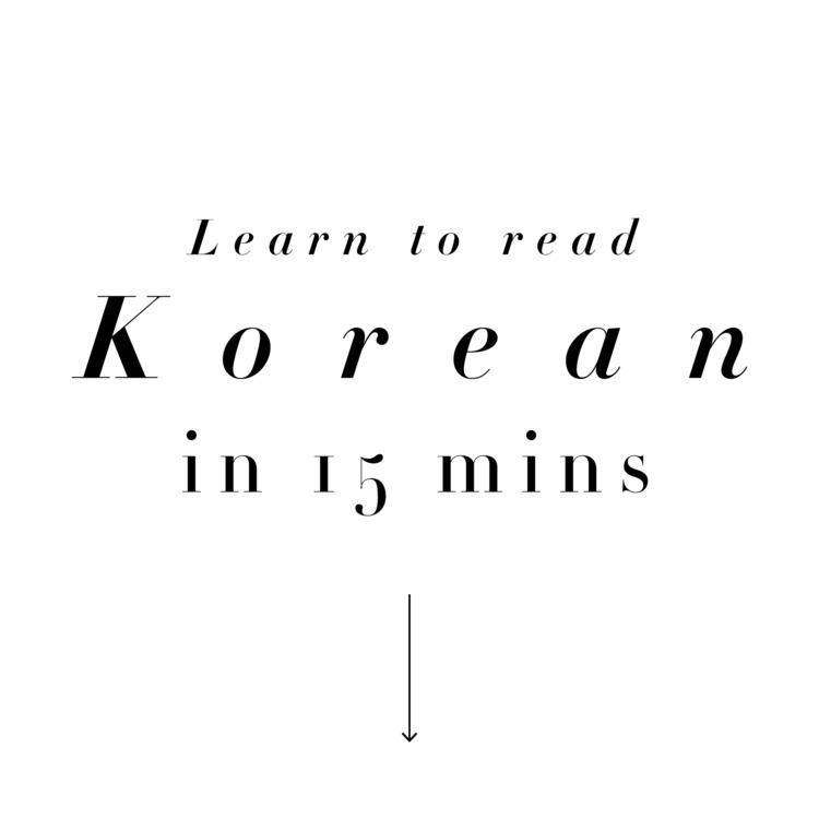 Learn Read Korean 15 Min - infographic - arkadinarium | ello