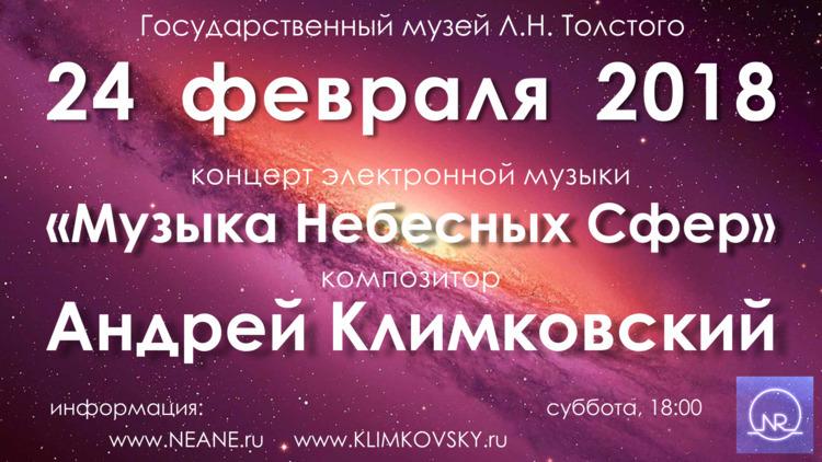 24 февраля 2018 года концерт «М - andreyklimkovsky | ello