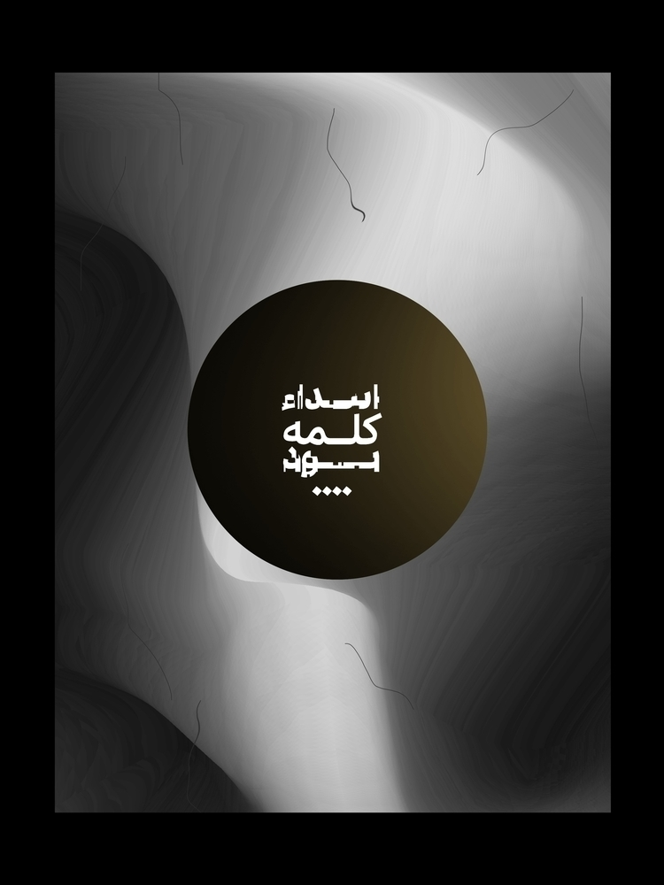 Experimental Typography 01 | تا - pooyaniazi | ello
