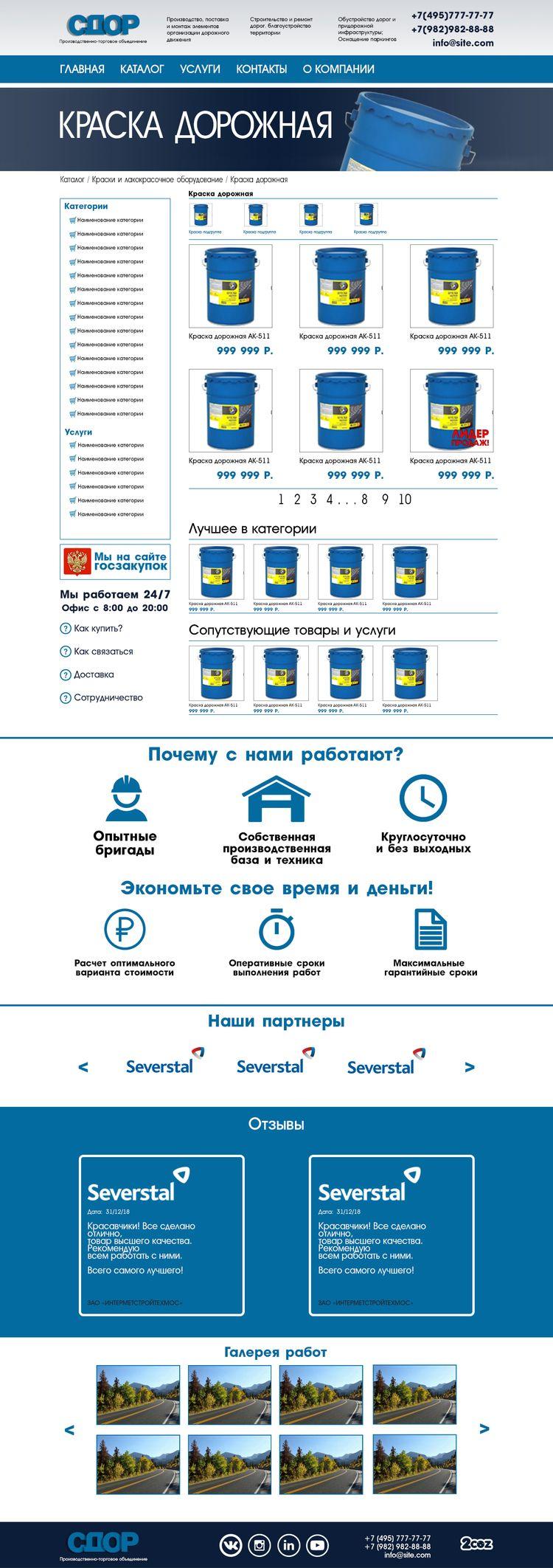 Roadwork company site - web, website - dasvat | ello