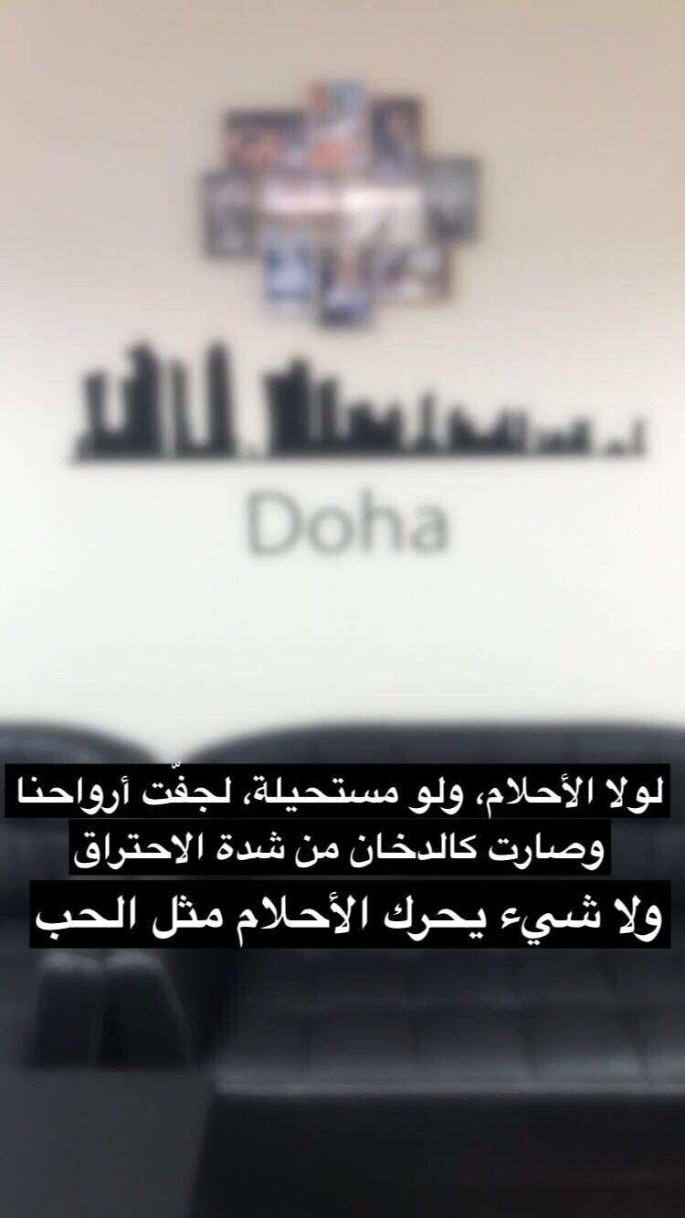 Doha, Qatar, Love - nass | ello
