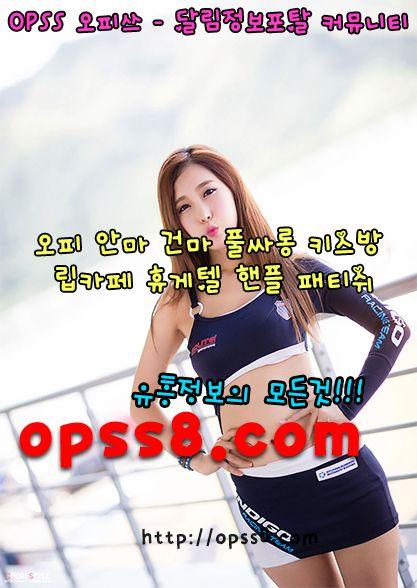 또 보고픈 하나 썸힐링 후기:오피쓰8닷콤 - seongbugsseomhilling | ello