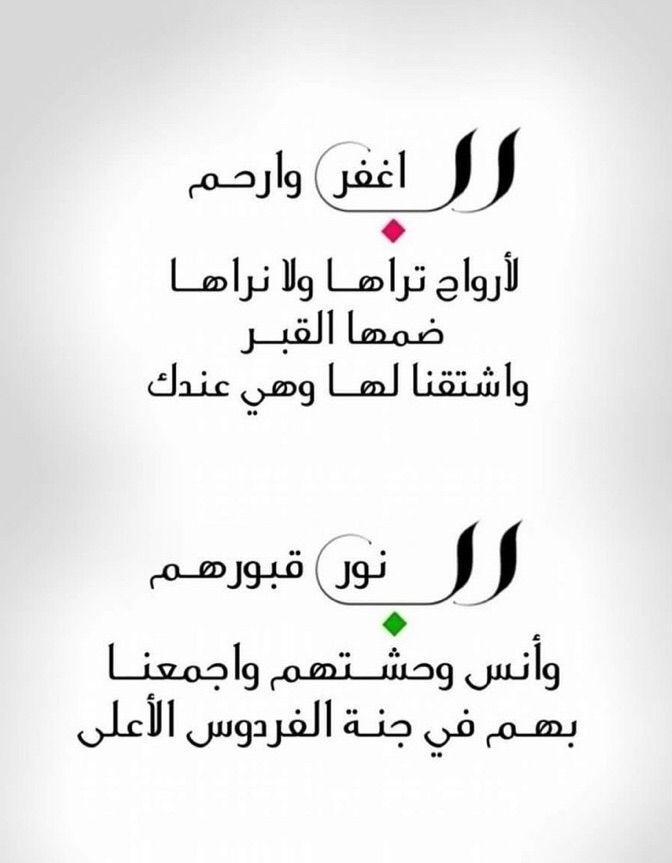 اللهم اغفر لأبي وارحمه واسكنه ا - albreashy | ello