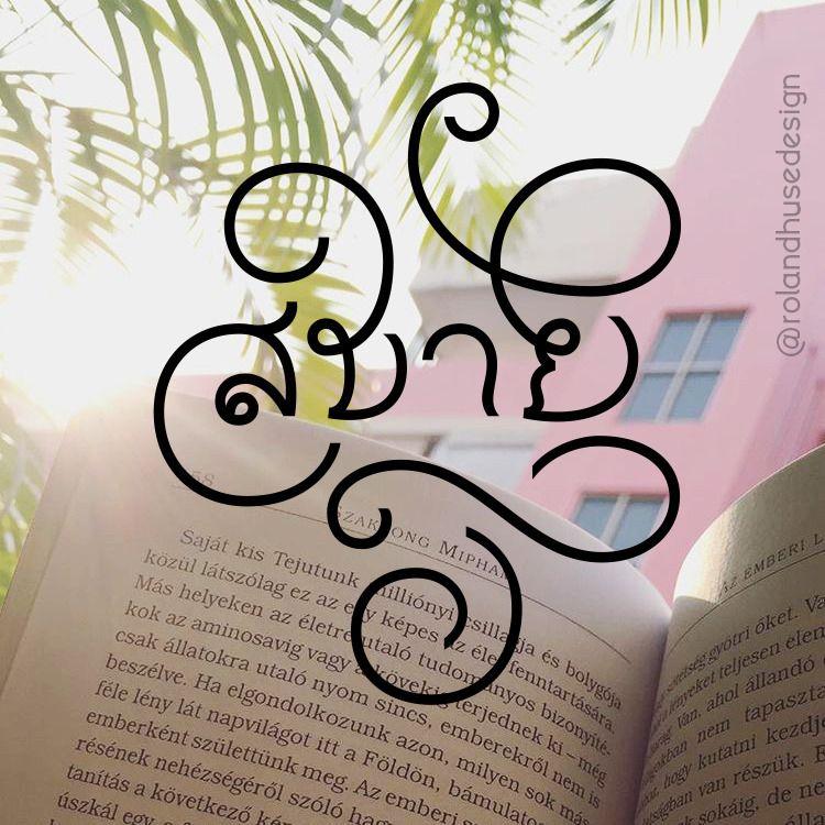 Thai lettering experiment: Saba - rolandhuse | ello