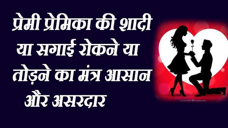 आपके प्रेमी की शादी आपसे ना होक - rishirajshastriji | ello
