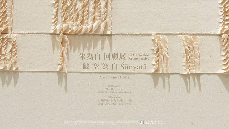 CHU Weibor Retrosprctive: Śūnya - sungdiyen | ello
