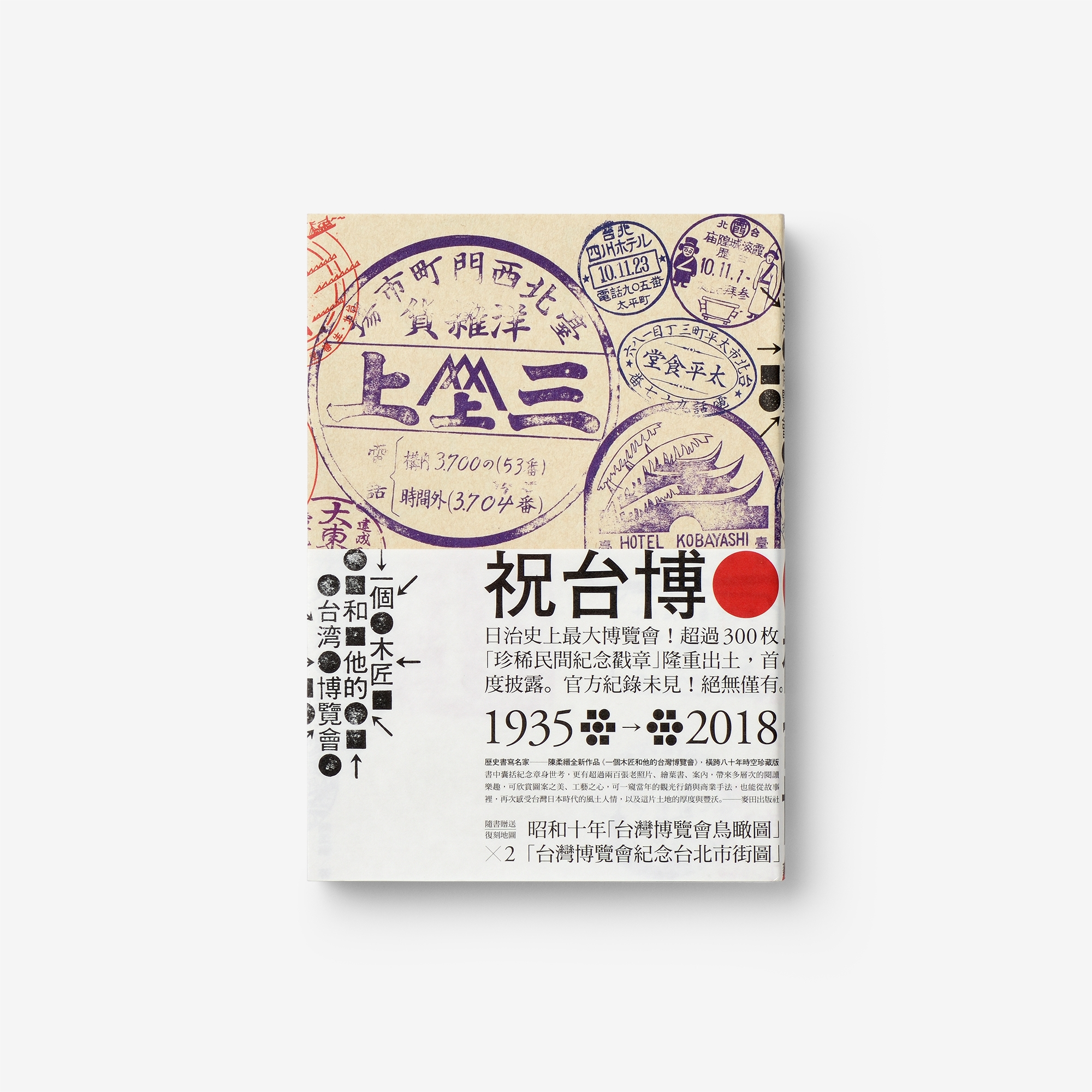 Carpenter Taiwan Exposition col - northeastco | ello