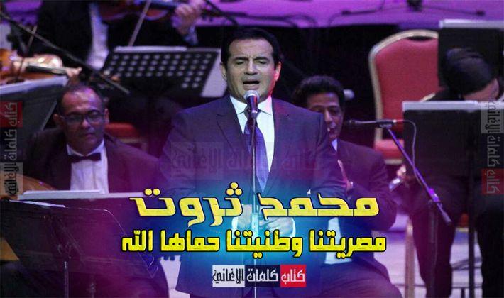 كلمات اغنية محمد ثروت مصريتنا و - lyricsongation | ello