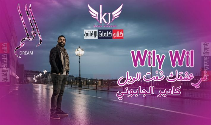 كلمات اغنية قادر الجابوني في عش - lyricsongation | ello