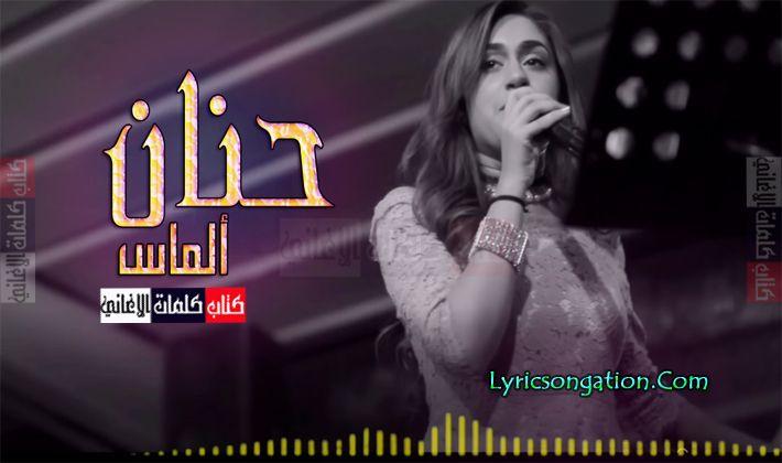 كلمات اغنية الماس حنان مكتوبة ك - lyricsongation | ello