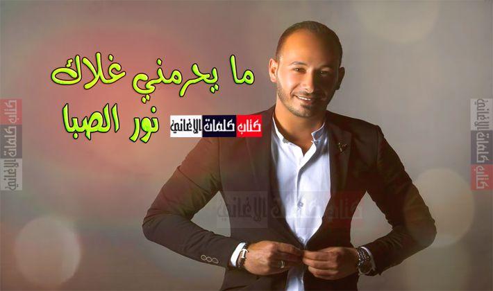 كلمات اغنية نور الصبا ما يحرمني - lyricsongation | ello