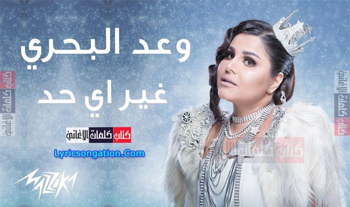كلمات اغنية وعد البحري غير اي ح - lyricsongation | ello