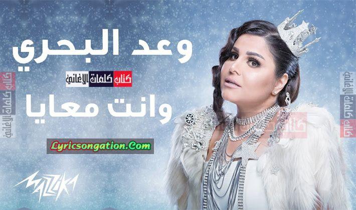 كلمات اغنية وانت معايا وعد البح - lyricsongation | ello