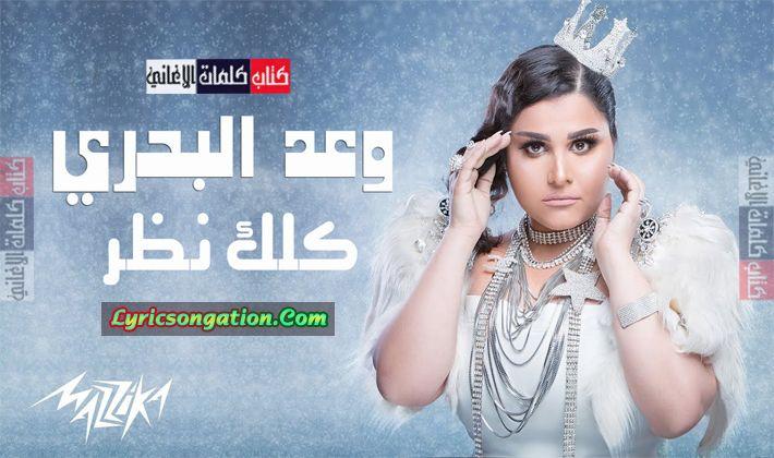 كلمات اغنية كلك نظر وعد البحري  - lyricsongation | ello
