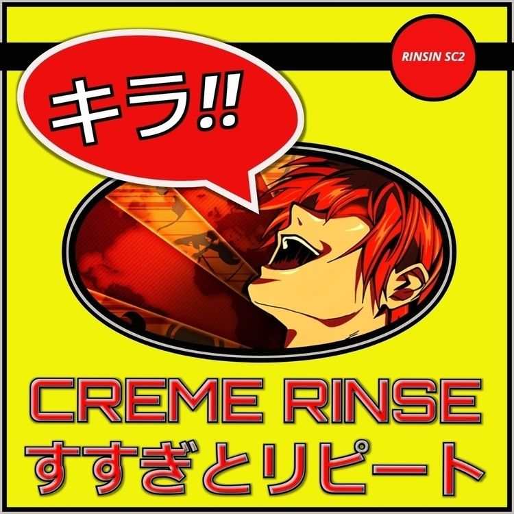 CREME RINSEすすぎとリピー 『 キラ!! 』  - cremerinse | ello