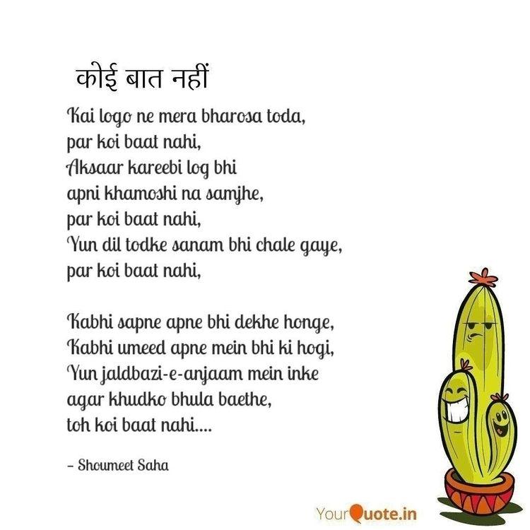 poetry, shayari, shoumeetsahapoetry - shoumeet_saha_dxb | ello
