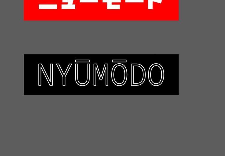 nyumodo, ニューモード, type, screenshot - thnwmd | ello