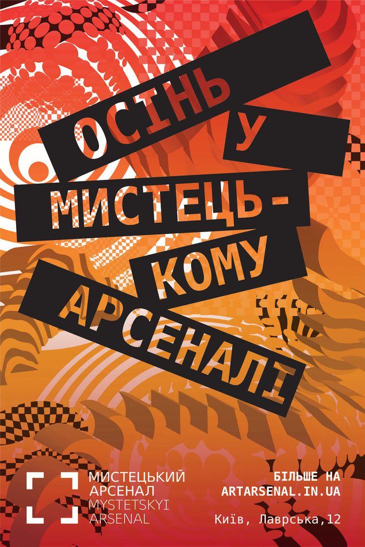 Poster Autumn Mystetskyi Arsena - allasorochan   ello