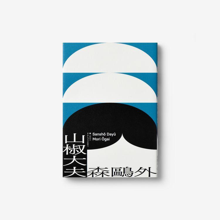 Sansho Bailiff Taiwanese editio - northeastco | ello