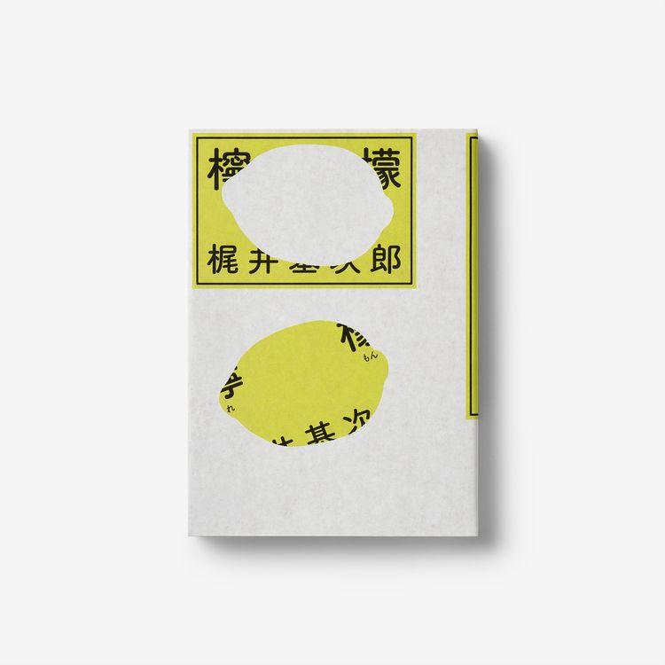 Lemon Taiwanese edition authore - northeastco   ello