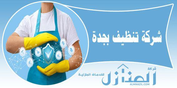 1 شركة تنظيف بجدة 2 المنازل عما - almnazil | ello