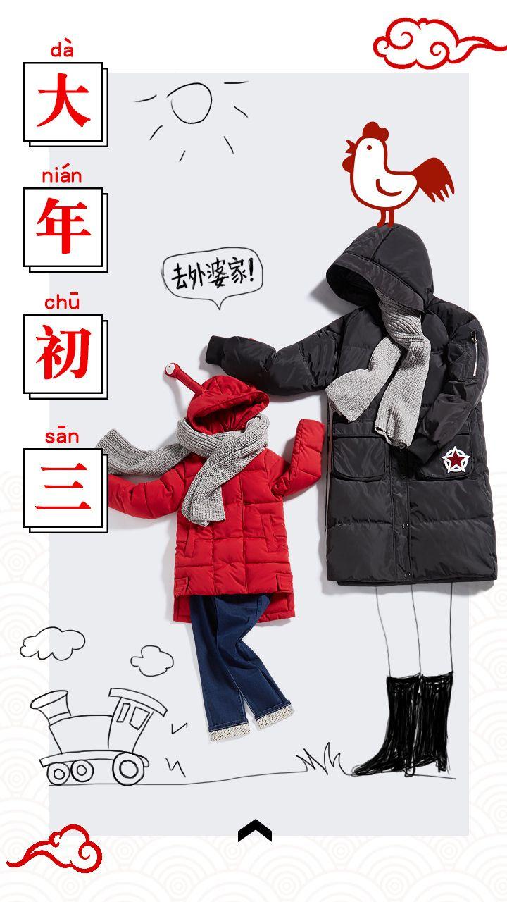春节H5页面 - puff1208   ello