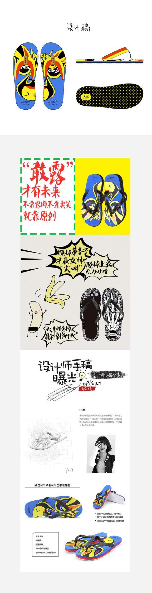 原创拖鞋设计稿以及设计页面 - puff1208   ello