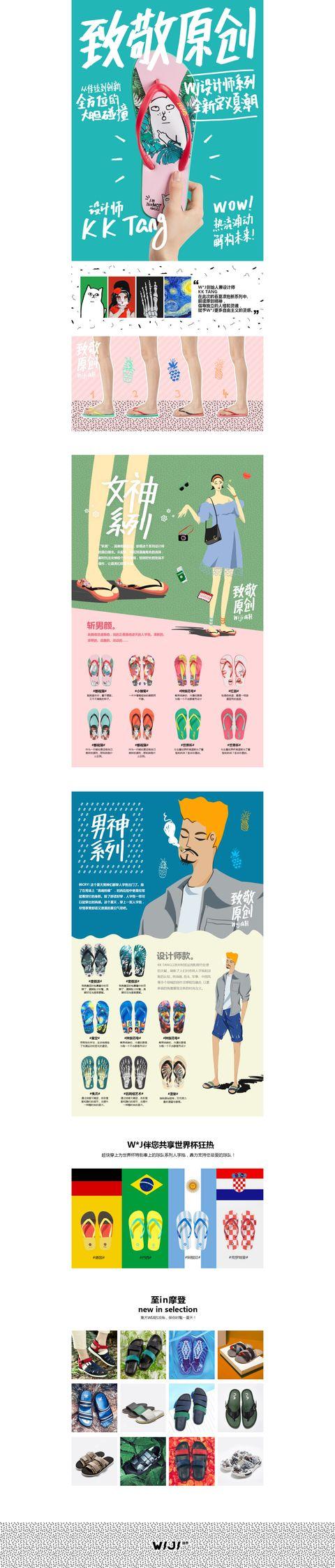 WIJI女鞋拖鞋手绘专题-品牌设计 - puff1208   ello