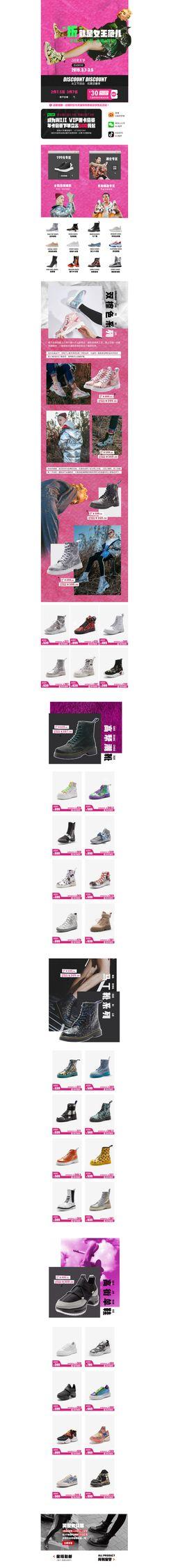 WIJI女鞋3.8女王节页面。品牌视觉 - puff1208 | ello