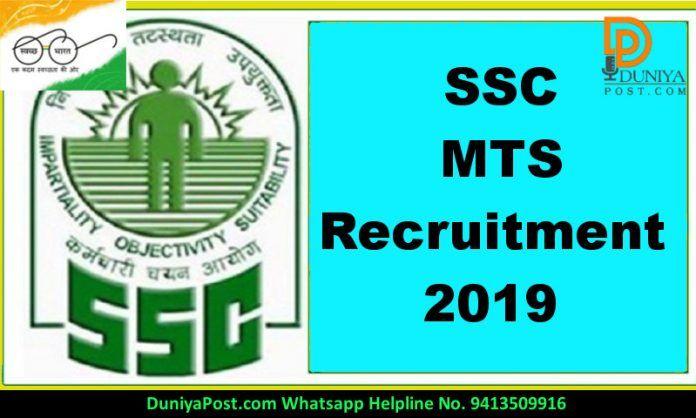 SSC MTS Recruitment 2019 Notifi - duniyapost | ello