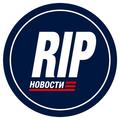 РИП Новости (@riarip) Avatar