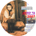 barkamtza2007