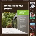 Журнал На Невском  (@nanevskom) Avatar